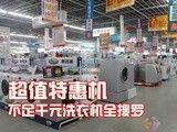 SINOCES现场:澳柯玛展示冰箱系列产品