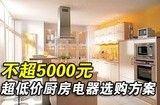 不超5000元 超低价厨房电器选购方案
