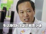 """新科大屏液晶电视荣获""""中国十佳"""""""