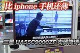 比iphone手机还薄 三星55寸3D电视简评