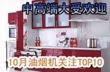 中高端大受欢迎 10月油烟机关注TOP10