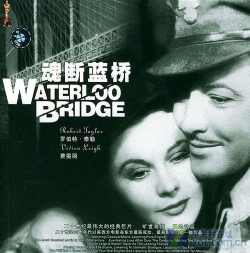 《魂断蓝桥》海报