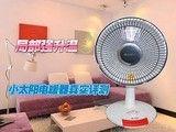 局部强升温 小太阳电暖器真实评测