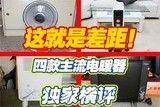 这就是差距!四款主流电暖器独家横评