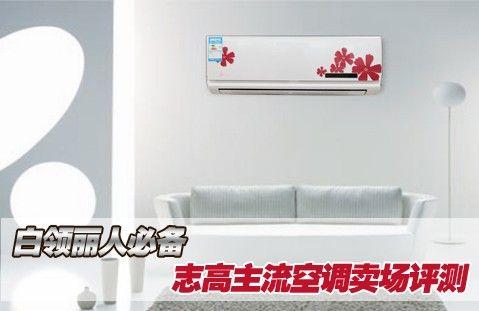 白领丽人必备 志高主流空调卖场评测