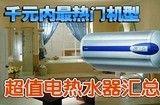 千元内最热门机型 超值电热水器汇总