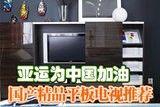 亚运为中国加油 国产精品平板电视推荐