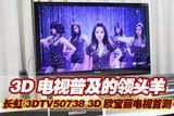 3D电视普及领头羊 长虹3DTV50738首测