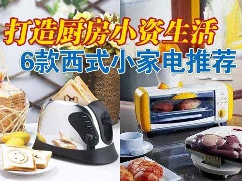 打造厨房小资生活 6款西式小家电推荐