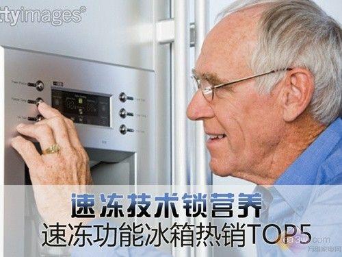 速冻技术锁营养 速冻功能冰箱热销TOP5