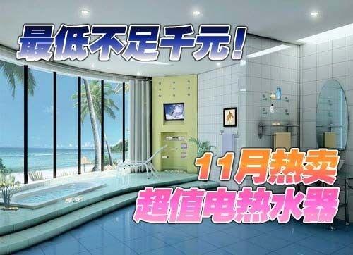 最低不足千元!11月热卖超值电热水器