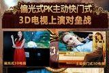 偏光PK主动快门式 3D电视上演对垒战