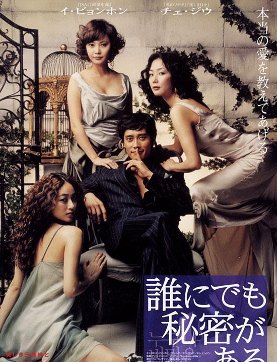 韩国爱情电影《色即是秘密》