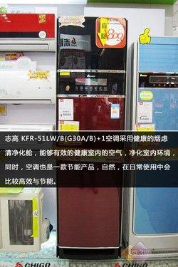 持续降价 志高三超王立柜空调劲爆开卖