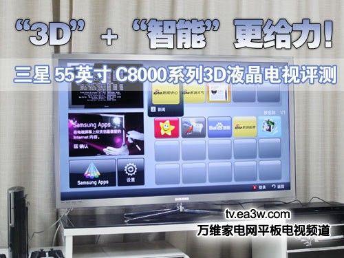 3D+智能更给力 三星UA55C8000XF评测