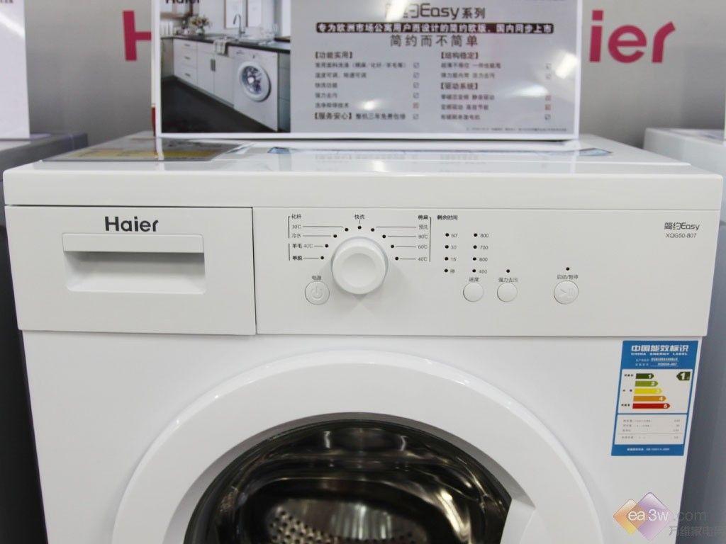 海尔(haier) xqg50-807洗衣机图片欣赏