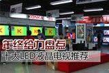 年终给力盘点 十大LED液晶电视推荐