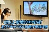 可以上微博的3D电视 松下P50VT20C评测