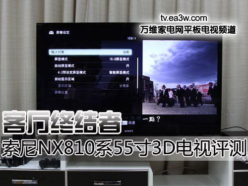 客厅终结者 索尼NX810系55寸3D电视评测