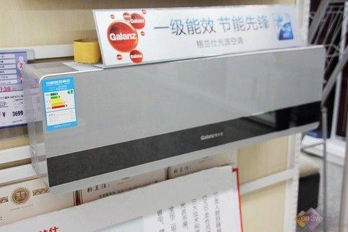 为何如此高价?格兰仕空调新品亮相