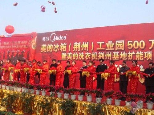 荆州基地扩能500万台 美的冰箱打造贺岁大片