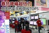 春节降幅超给力 本周热卖平板电视TOP5