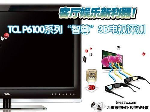 客厅娱乐新利器 TCLP6100系3D电视评测