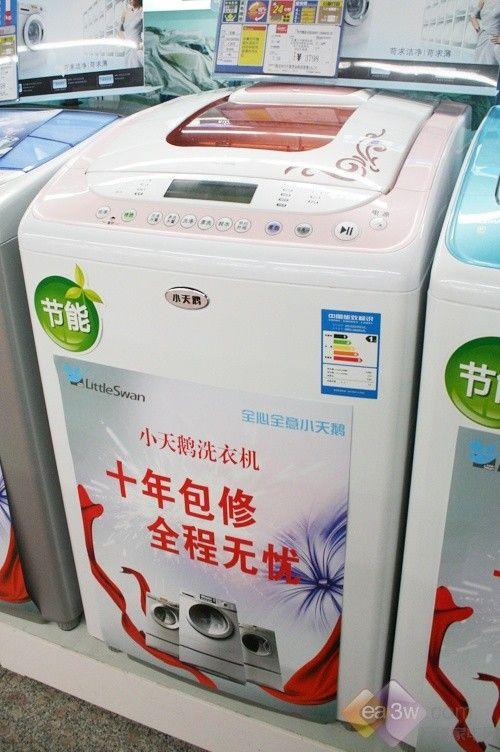 全自动波轮洗衣机 小天鹅洗衣更省水