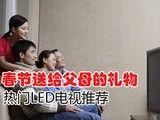 春节送给父母的礼物 热门LED电视推荐