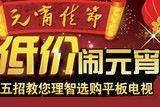元宵节促销火拼 五招教您理智选购电视