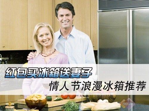 红包买冰箱送妻子 情人节浪漫冰箱推荐