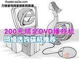 200元搞定DVD播放机 网络选购碟机推荐