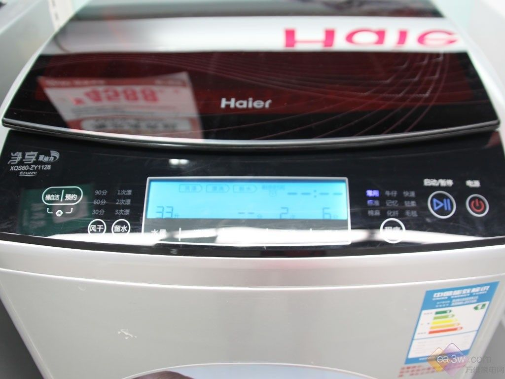 海尔(haier) xqs60-zy1128洗衣机图片欣赏,图1-万维