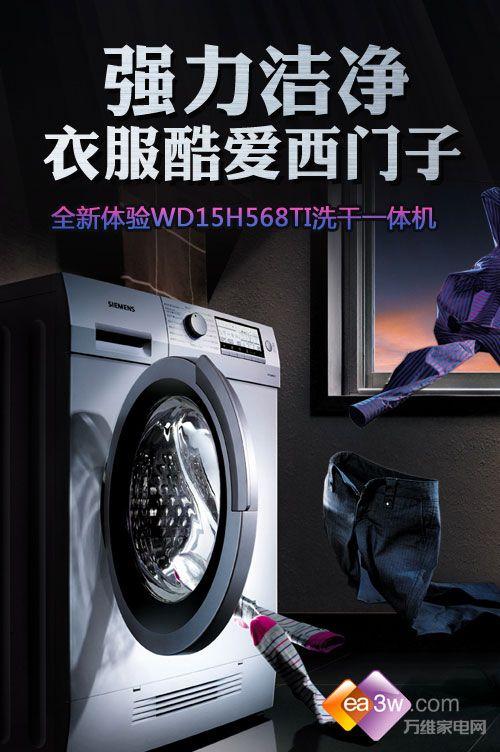 强力洁净 全新体验西门子洗干一体机