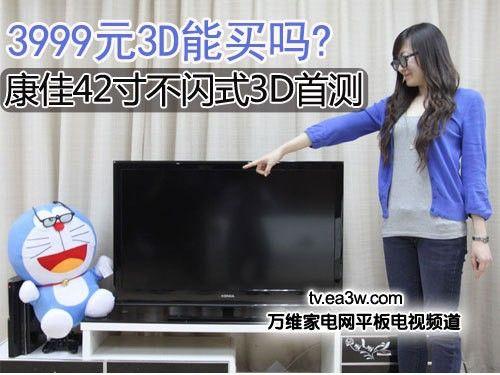 3999元3D能买吗?康佳42寸不闪式3D首测