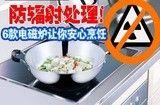 防辐射处理!6款电磁炉让你安心烹饪