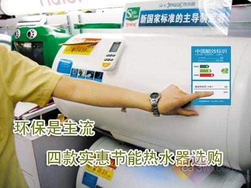 环保是主流 四款实惠节能热水器选购