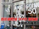 低价高性能DVD播放机 本周热点推荐