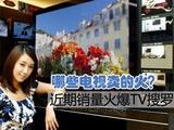 哪些电视卖的火?近期销量火爆TV搜罗