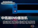 中低端DVD播放机 高清播放给你激情感受