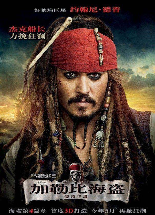 加勒比海盗有中文字幕