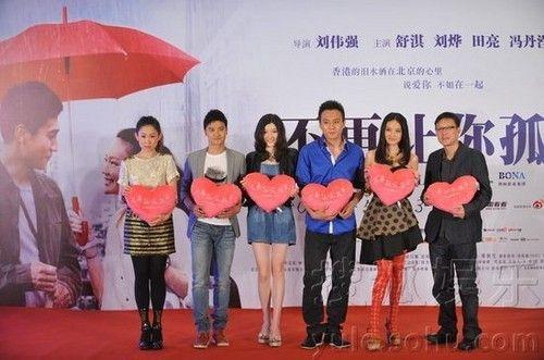 刘烨献唱情歌 昨日《不再让你孤单》首映