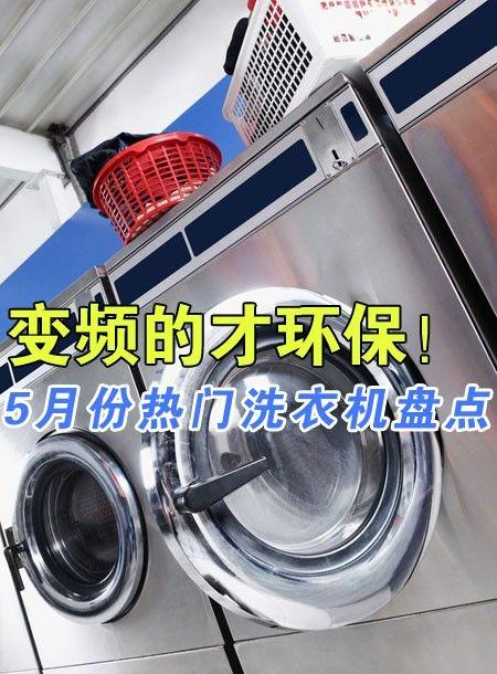 变频的才环保!5月份热门洗衣机盘点