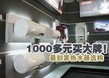 1000多元买大牌!最划算热水器选购