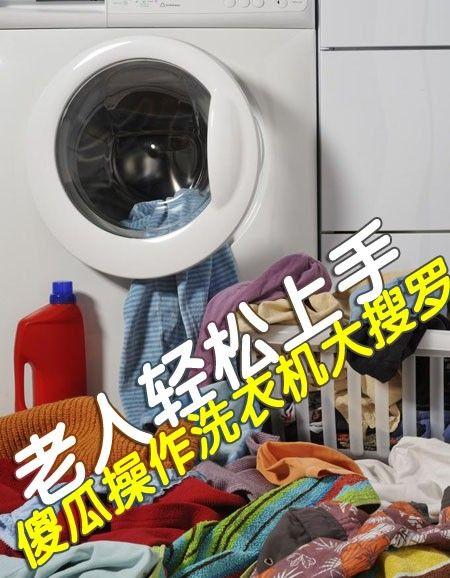 老人轻松上手 傻瓜操作洗衣机大搜罗