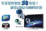 可百变的智能3D 康佳LED42IS988PD评测