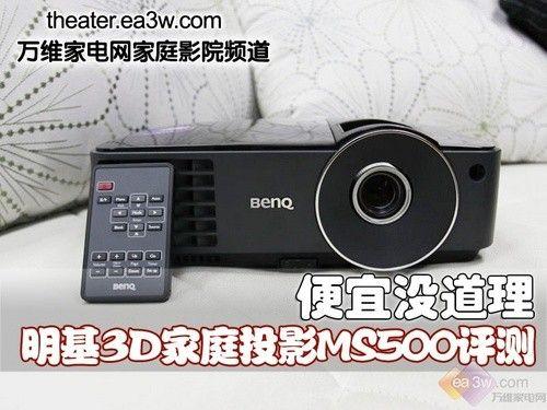 便宜没道理 明基3D家庭投影MS500评测