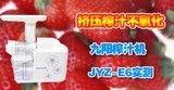 挤压榨汁不氧化 九阳榨汁机JYZ-E6实测