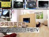 少花钱买实惠 五款万元大尺寸平板TV