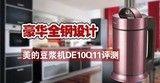 豪华全钢设计 美的豆浆机DE10Q11评测